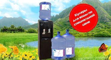 Кулеры для воды по специальной цене