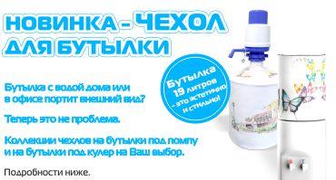 Новинка - Чехол для бутылки
