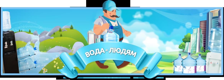 Картинки по запросу доставка воды в Петербурге